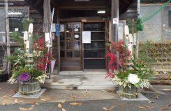 藤田鉃夫さん(夏山町)謹製の門松。 今年もありがとうございました!