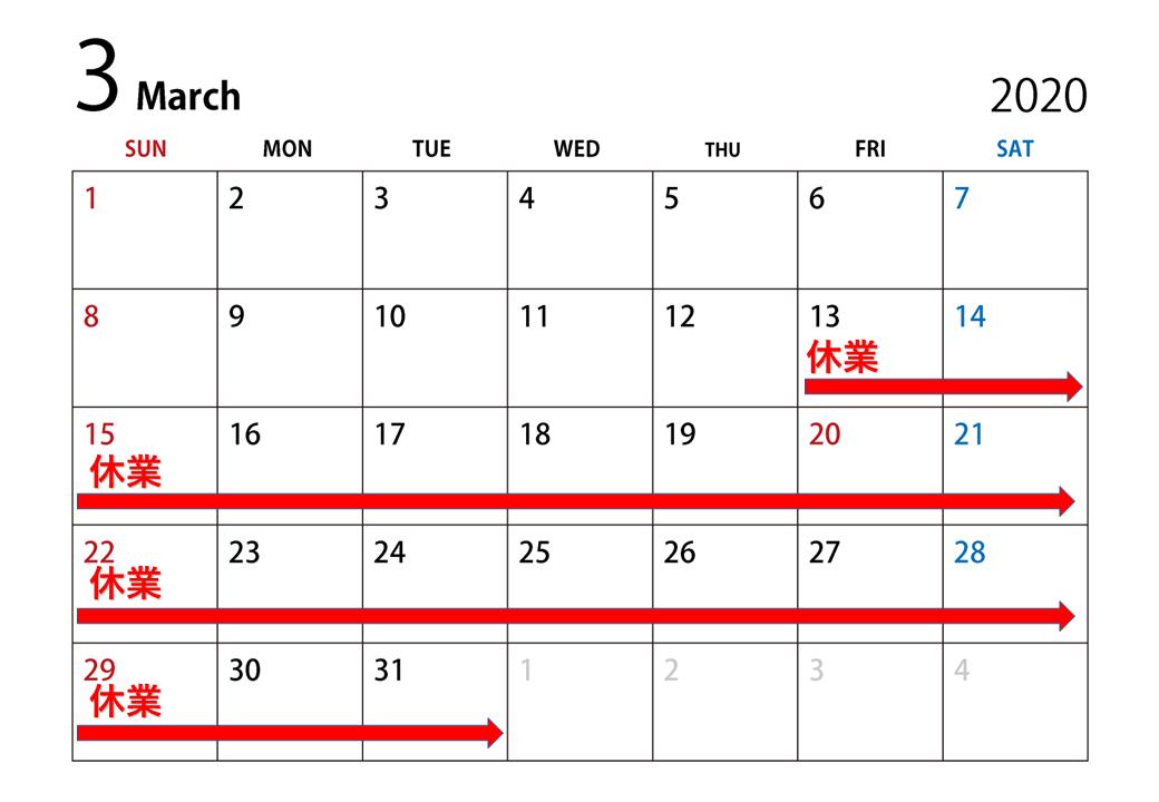 2020年3月 休業 カレンダー