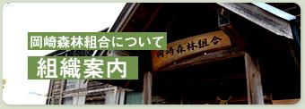 岡崎森林組合について 組織案内